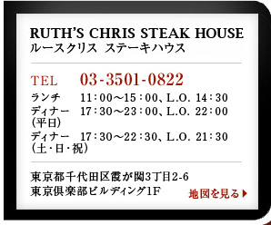 RUTH'S CHRIS STEAK HOUSE TEL 03-3501-0822